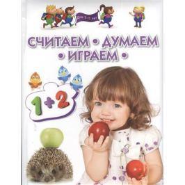 Гаврина С., Кутявина Н., Топоркова И. и др. Считаем. Думаем. Играем. Для 3-5 лет