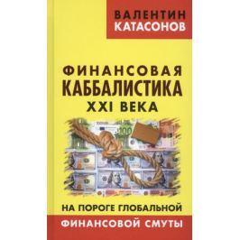 Катасонов В. Финансовая каббалистика XXI века. На пороге глобальной финансовой смуты