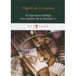 Cervantes M. El ingenioso hidalgo Don Quijote de la Mancha I (книга на испанском языке)