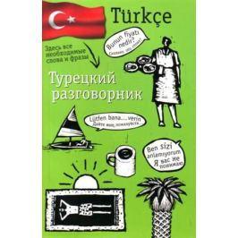 Лазарева Е. (сост.) Турецкий разговорник