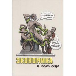 Оррелл Д., Лоон Б. Экономика в комиксах