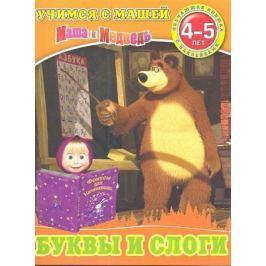 Павлова О. Маша и Медведь. Буквы и слоги. 4-5 лет. Обучающая книжка с наклейками