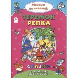 Бакунева Н. Теремок. Репка