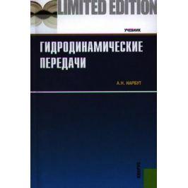 Нарбут А. Гидродинамические передачи