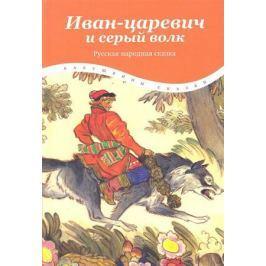 Кочергин Н. (худ.) Иван-царевич и серый волк