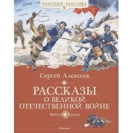 Алексеев С. Рассказы о Великой Отечественной войне