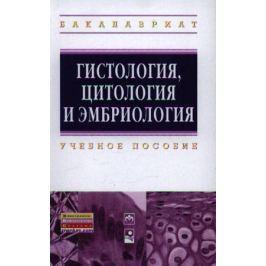 Студеникина Т. (ред.) Гистология, цитология и эмбриология. Учебное пособие