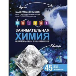 Биловицкий М. ThoiSoi. Занимательная химия. Кристаллы, газы и их соединения