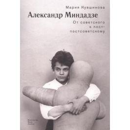Кувшинова М. Александр Миндадзе: От советского к постсоветскому