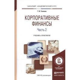 Теплова Т. Корпоративные финансы. В 2-х частях. Часть 2. Учебник и практикум для академического бакалавриата