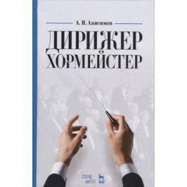 Анисимов А. Дирижер хормейстер
