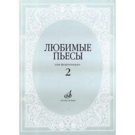 Мовчан С. Любимые пьесы для фортепиано. Выпуск 2