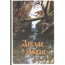 Пау Атлас и Аксис. 1-я книга саги