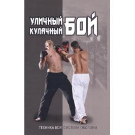 Сергиенко И. Уличный кулачный бой