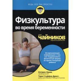 Крам К., Дрент Т. Физкультура во время беременности для чайников