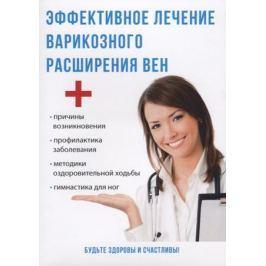 Савельева Ю. Эффективное лечение варикозного расширения вен