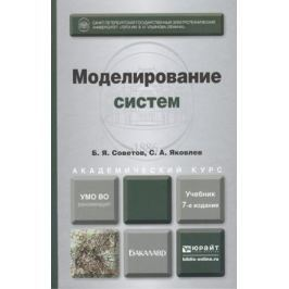 Советов Б., Яковлев С. Моделирование систем. Учебник для бакалавров