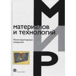 Кавалейро А., Хосссон Д. (ред.) Наноструктурные покрытия