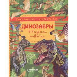 Громов В. Динозавры в вопросах и ответах