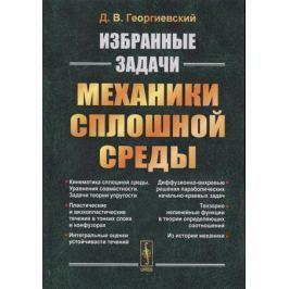 Георгиевский Д. Избранные задачи механики сплошной среды