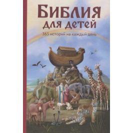 Полстер М. Библия для детей. 365 историй на каждый день