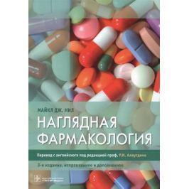 Нил М. Наглядная фармакология