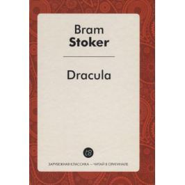 Stoker B. Dracula = Дракула