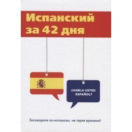 Виноградова Л. Испанский за 42 дня