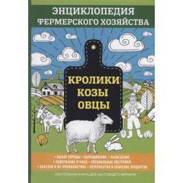 Смирнов В. Кролики. Козы. Овцы. Энциклопедия фермерского хозяйства