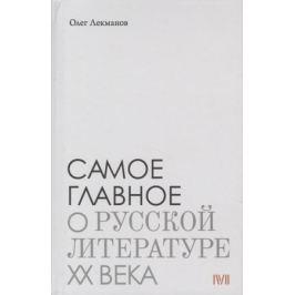 Лекманов О. Самое главное о русской литературе XX века