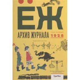 Астапенко Ю., Медзмариашвили П. Архив журнала