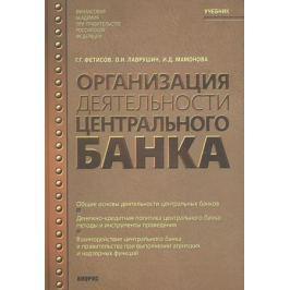 Фетисов Г., Лаврушин О., Мамонова И. Организация деятельности центр. банка