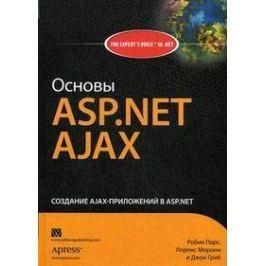 Парс Р. Основы ASP.NET AJAX