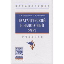 Цыденова Э., Аюшиева Л. Бухгалтерский и налоговый учет. Учебник
