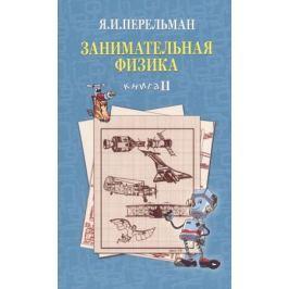 Перельман Я. Занимательная физика. Книга II