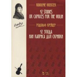 Крейцер Р. 42 studies or caprices for the violin = 42 этюда или каприса для скрипки (на английском и русском языках)