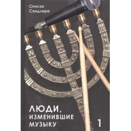 Сандлер И., Кучеренко В. Люди, изменившие музыку. Том 1