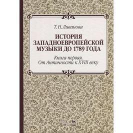 Ливанова Т. История западноевропейской музыки до 1789 года. Книга первая. От Античности к XVIII веку