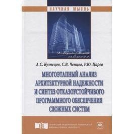 Кузнецов А., Ченцов С., Царев Р. Многоэтапный анализ архитектурной надежности и синтез отказоустойчивого программного обеспечения сложных систем