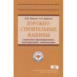 Павлов В., Карасев Г. Дорожно-строительные машины. Системное проектирование, моделирование, оптимизация