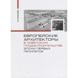 Конышева Е. Европейские архитекторы в советском градостроительстве эпохи первых пятилеток