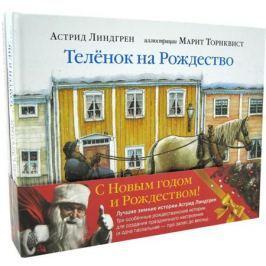 Линдгрен А. Лучшие зимние истории Астрид Линдгрен (комплект из 4 книг)