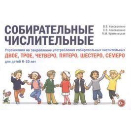 Коноваленко В., Коноваленко С., Кременецкая М. Собирательные числительные. Упражнения на закрепление употребления собирательных числительных двое, трое, четверо, пятеро, шестеро, семеро для детей 6-10 лет