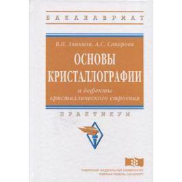 Аникина В., Сапарова А. Основы кристаллографии и дефекты кристаллического строения. Практикум
