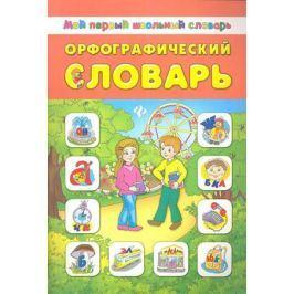 Гончаренко Н. (сост.) Орфографический словарь