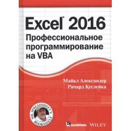 Александер М., Куслейка Р. Excel 2016. Профессиональное программирование на VBA