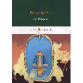 Kafka F. Der Prozess