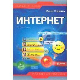 Пащенко И. Интернет