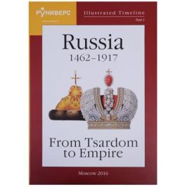 Баранов М. Illustrated Timeline. Part I. Russia 1462-1917: From Tsardom to Empire