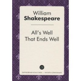 Shakespeare W. All's Well That Ends Well